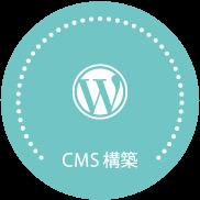 CMS構築